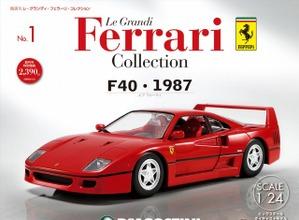 フェラーリ 1/24モデル×全60号!ディアゴスティーニで8月30日から 画像