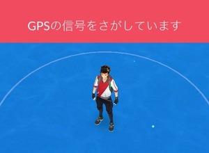 『ポケモンGO』「GPSの信号をさがしています」の対処方法とは 画像