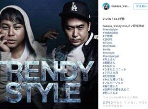 【新曲MV】紅白いける!?トレエン斎藤×ノンスタ井上、最強コンビ『TRENDY STYLE』結成! 画像