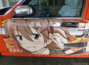 痛車タクシー運行開始!…コミックマーケット90会場周辺で 画像