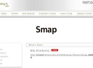SMAP解散を正式発表、中居「お許しください」 画像