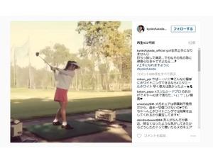 深田恭子、ゴルフに挑戦!「全然上手になりません」 画像