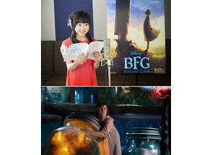 本田望結、『BFG』で声優に初挑戦! 「一生の宝物」 画像