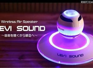 世界初!浮遊しながら回転するワイヤレススピーカー「LEVI SOUND」 画像