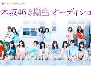 乃木坂46 第3期オーディション、候補生が配信するSHOWROOM部門開催 画像