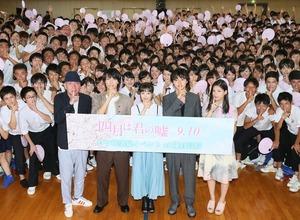 広瀬すず&山崎賢人ら完全極秘の学校訪問で大歓声!「可愛い」の嵐にタジタジ 画像