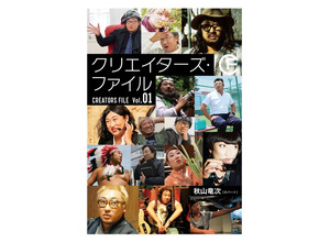ロバート・秋山による「クリエイターズ・ファイル」が書籍&DVD化! 画像