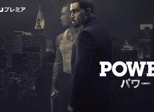 50セントが製作総指揮! 全米ヒットドラマ「POWER/パワー」Hulu独占配信 画像