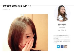 元体操・田中理恵、夏に向けてショートカットになった! 画像