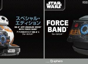 BB-8がジェスチャーでついてくる!スター・ウォーズファン垂涎のフォースバンド登場 画像