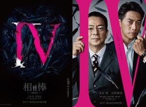 水谷豊×反町隆史『相棒-劇場版IV-』、最新ビジュアルが到着! 画像