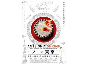 世界一のレストランが日本上陸! ビジュアルは奇跡の1品 画像