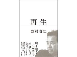元プロ野球選手・野村貴仁の半生を記した『再生』発売 画像