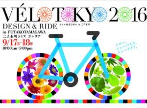 最新自転車の試乗ができる「ヴェロ東京」二子玉川で開催 画像