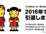 ベビースターラーメンの「ベイちゃん」と「ビーちゃん」が引退 2016年限り 画像