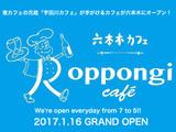 夜カフェブーム元祖「宇田川カフェ」の新カフェ「六本木カフェ」がオープン! 画像