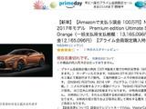 1,000万円超の日産『GT-R』特別車、Amazonで「在庫切れ」に! 画像