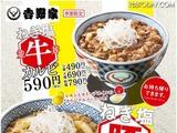 吉野家、夏にぴったり『ねぎ塩豚丼』を23日から販売...レモン&オリーブ油のソース追加 画像