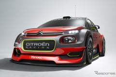 WRC復活へ!シトロエンレーシング、新型コンセプトカーを初公開