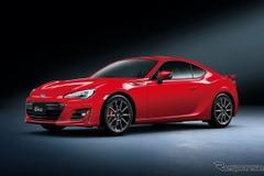 スバルBRZ、究極のパフォーマンスを目指したハイエンドモデル「GT」発売へ