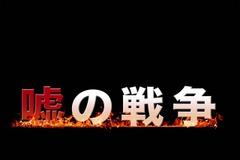 草なぎ剛の復讐ドラマが再び! 第2弾「嘘の戦争」来年放送へ