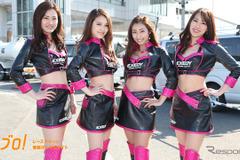【レースクィーン】D1グランプリ編『EXEDY Racing Girls』