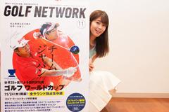 稲村亜美、ゴルフワールドカップ応援サポーターに就任