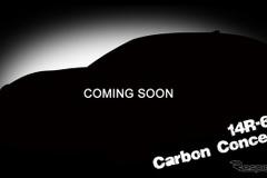 トヨタ86がロングノーズに!? カーボンファイバーのサーキット仕様初公開へ