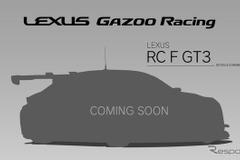 レクサスRC Fが最強のGT3マシンに変貌する...予告イメージを配信!