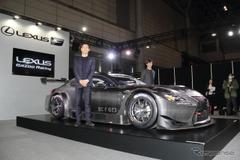 本腰参戦!レクサス最新レーサー「RC F GT3」がオートサロンに登場