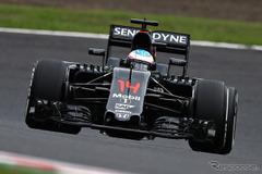 マクラーレン・ホンダ、最新F1マシン「MP4-32」を2月24日発表へ!