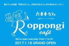 夜カフェブーム元祖「宇田川カフェ」の新カフェ「六本木カフェ」がオープン!