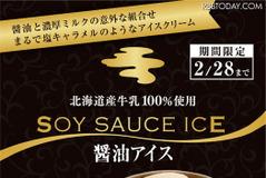 新感覚の「醤油アイス」、直売所で人気となり通販へ!