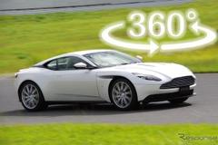 【360度 VR試乗】新世代のアストンマーティン誕生…DB11 を桂伸一氏がドライブ