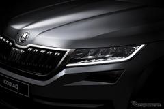 シュコダの未来を牽引!新型SUV「コディアック」、いよいよ世界初公開へ