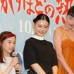 伊東蒼、杉咲花、宮沢りえ『湯を沸かすほどの熱い愛』完成披露試写会