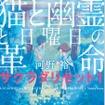 「サクラダリセット」角川文庫1巻書影(C)河野裕/KADOKAWA