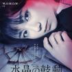 連続ドラマW「水晶の鼓動 殺人分析班」ポスタービジュアル