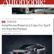 ホンダ シビック タイプR 次期型のコンセプトカーの画像をリークした『Automobile』