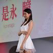 是永瞳/「第1回ミス美しい20代コンテスト」
