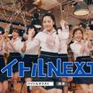 バイトルNEXTの新CM『NEXTステージ』篇