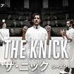 「The Knick/ザ・ニック」(C)2016 Home Box Office, Inc. All rights reserved. HBO(R) and all related programs are the property of Home Box Office, Inc.(C)2016 Home Box Office, Inc. All rights reserved. Cinemax(R) and related channels and service marks are the property of Home Box Office, Inc.