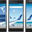 ソフトバンクとANA、利用料金に応じてマイルが貯まる「ANA Phone」を12月上旬発売へ!