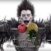 【動画】衝撃コラボ!死神「リューク」、PPAPを完コピ!