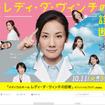 たんぽぽ・白鳥が美人に!苗木優子との顔交換写真公開