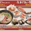 スシローで「かに祭り」!寿司からラーメンまでかにづくし