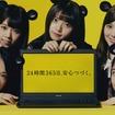 乃木坂46、マウスコンピューター新CM『マウスダンス』国内生産篇に登場