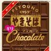 「ペヤング」にパクチー風味!ついに明日発売!