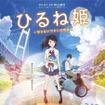 『ひるね姫 ~知らないワタシの物語~』(c)2017 ひるね姫製作委員会