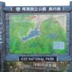 尾瀬散策のマップが記された案内板。